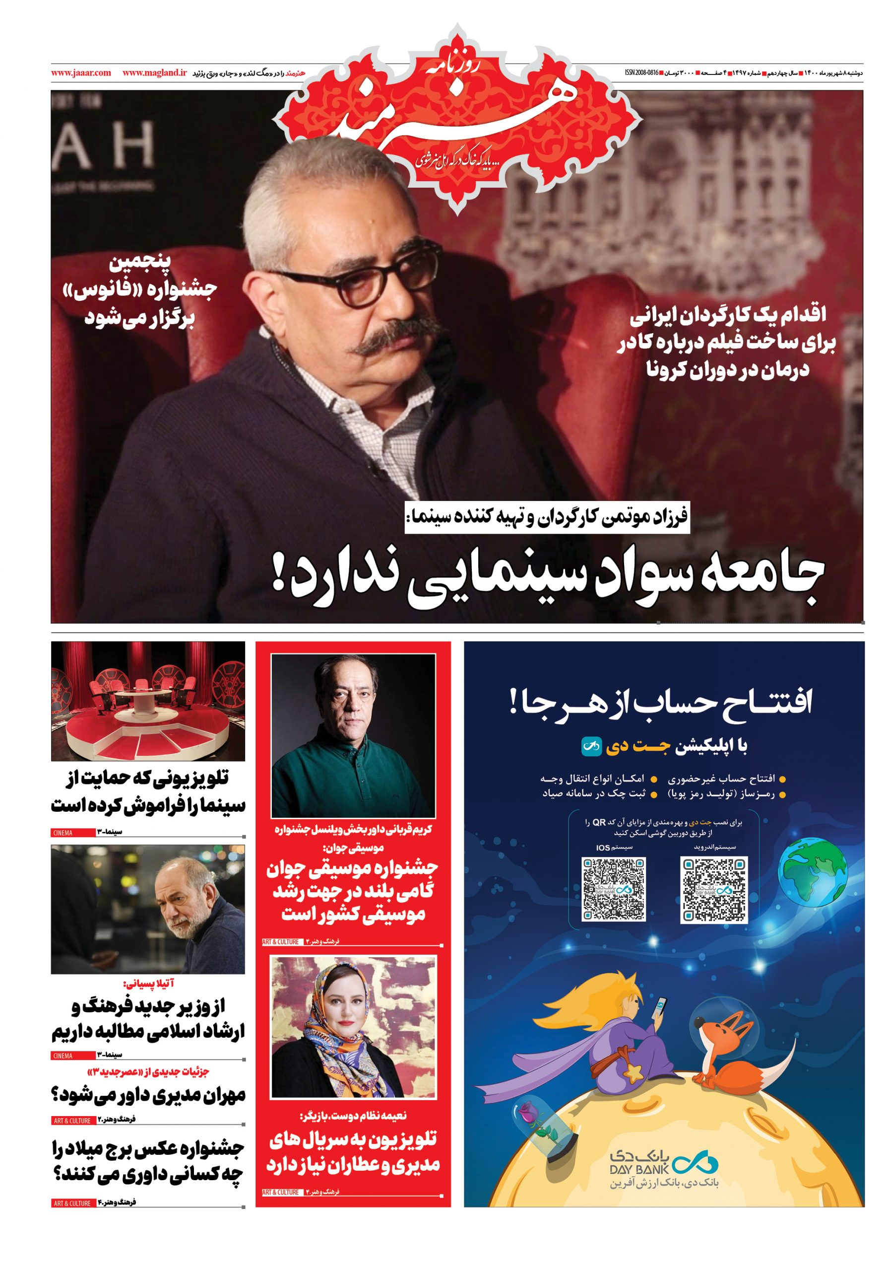 روزنامه هنرمند فرزاد موتمن